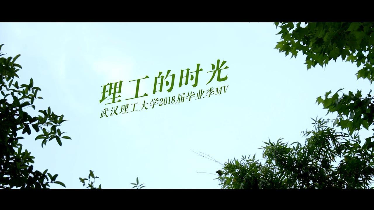 理工群星 所属专辑:武汉理工大学2018届毕业季mv《理工的时光》