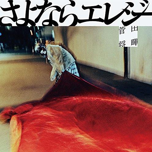 さよならエレジー 电视剧 致命之吻 主题曲 ドラマ トドメの接吻 キス 主题歌 菅田将晖 单曲 网易云音乐