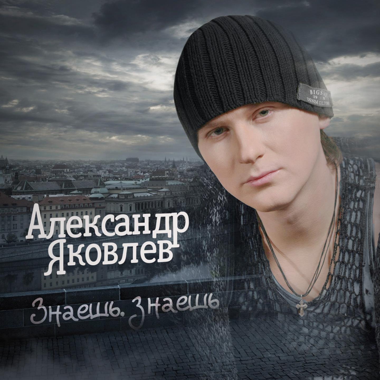 Александр яковлев беременная текст 90