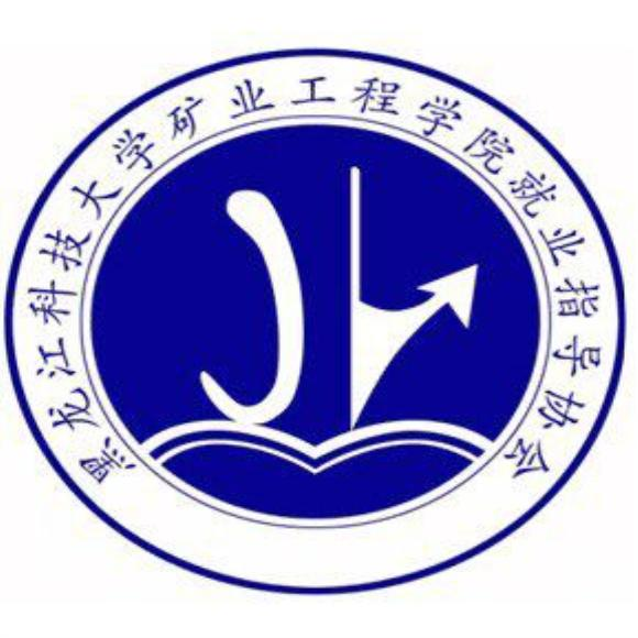 黑龙江科技大学矿院就业指导协会朗诵大赛