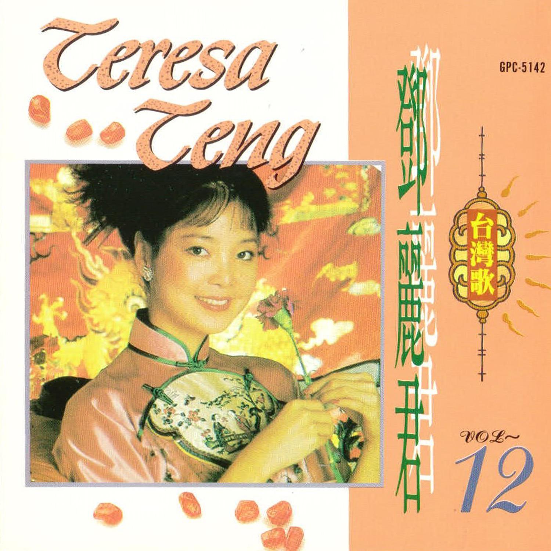 邓丽君台湾歌12