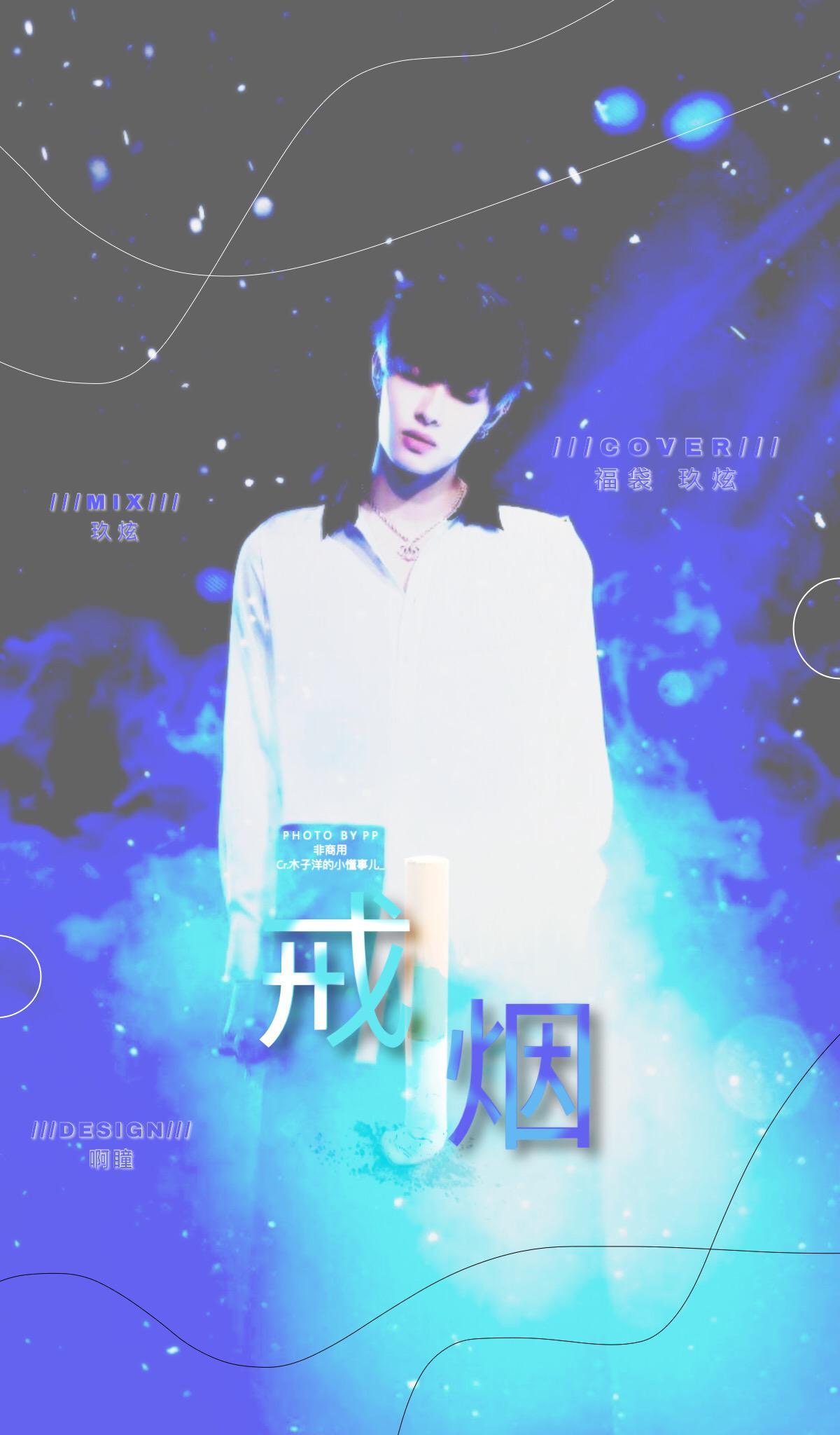 『偶像练习生』戒烟(cover:李荣浩)图片