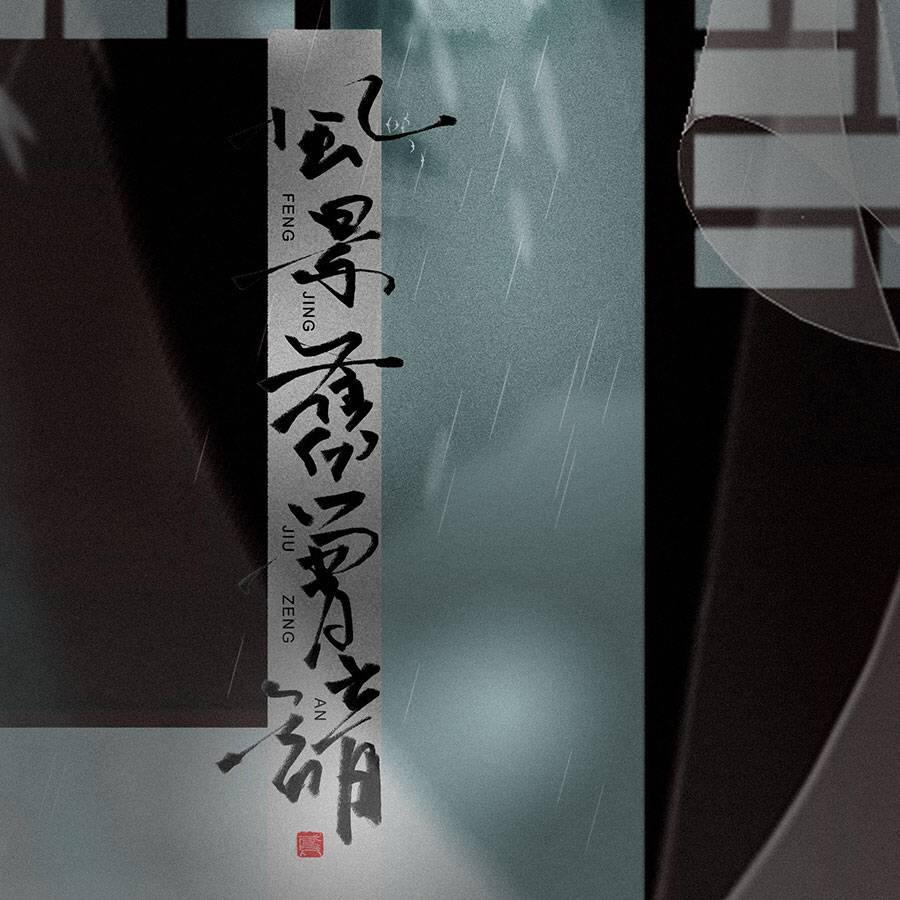 风景旧曾谙(cover:韦礼安/郭静)