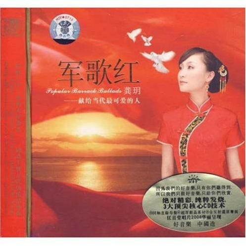 相逢是首歌 - 龚玥 - 单曲 - 网易云音乐