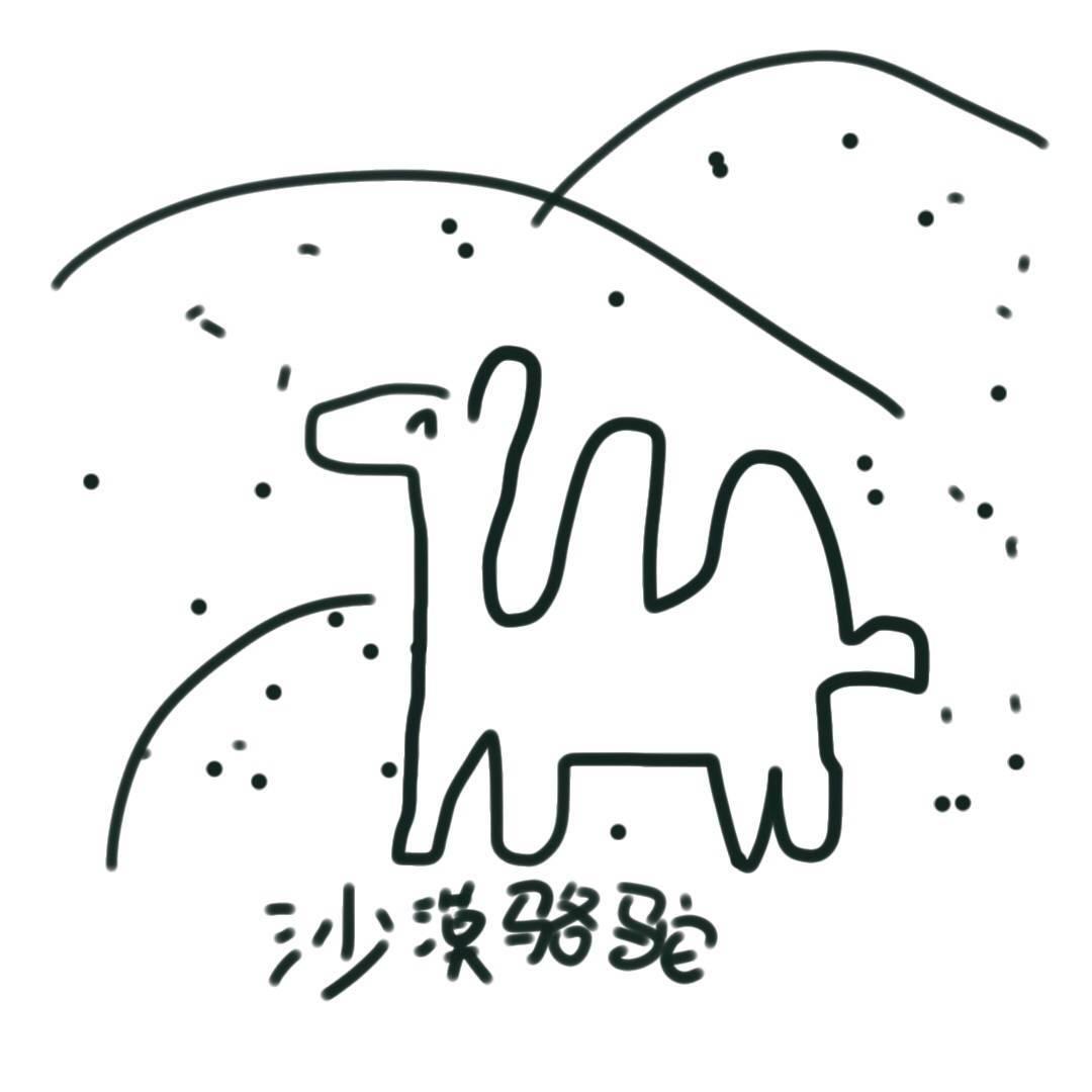 沙漠骆驼(改编柔情版)(cover:展展与罗罗)