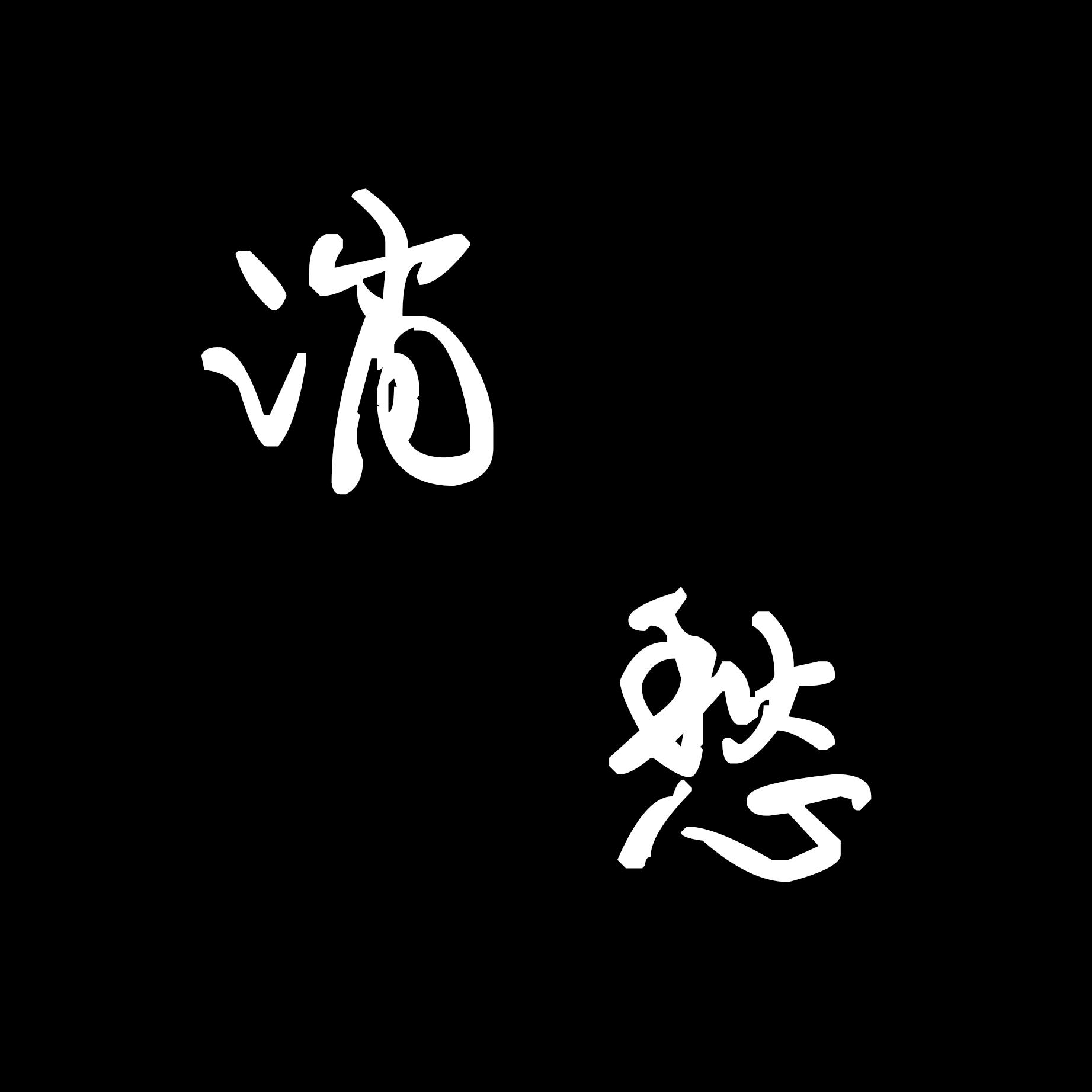 消愁(cover 毛不易)