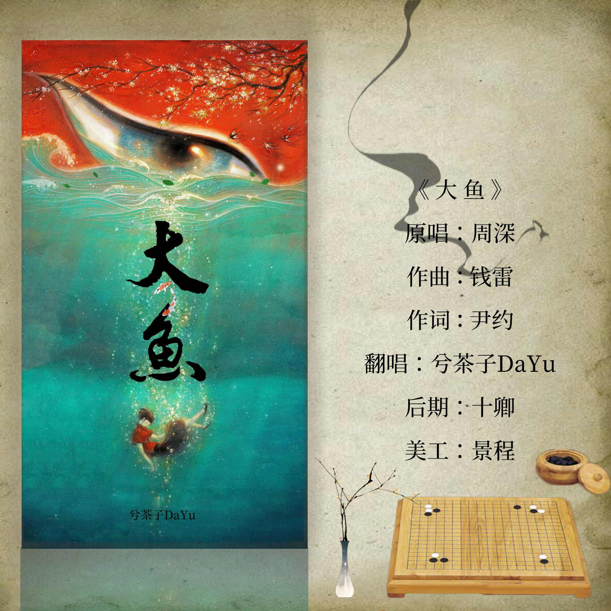 大鱼(cover 周深)