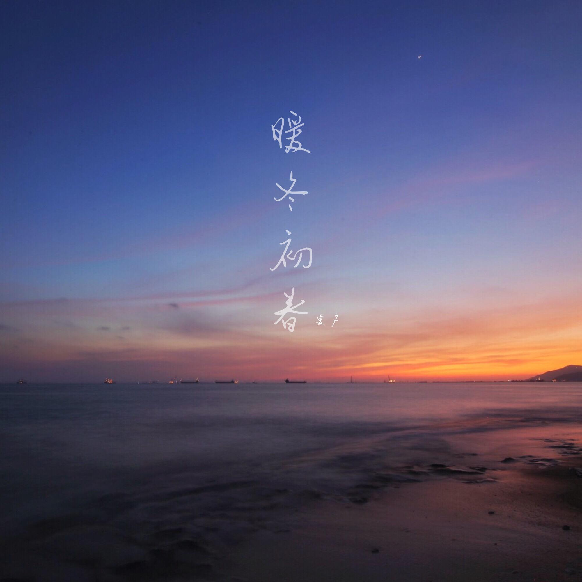 荒岛(cover 谢春花)
