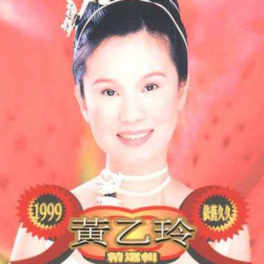 1999依旧久久黄乙玲精选辑-玲声若响