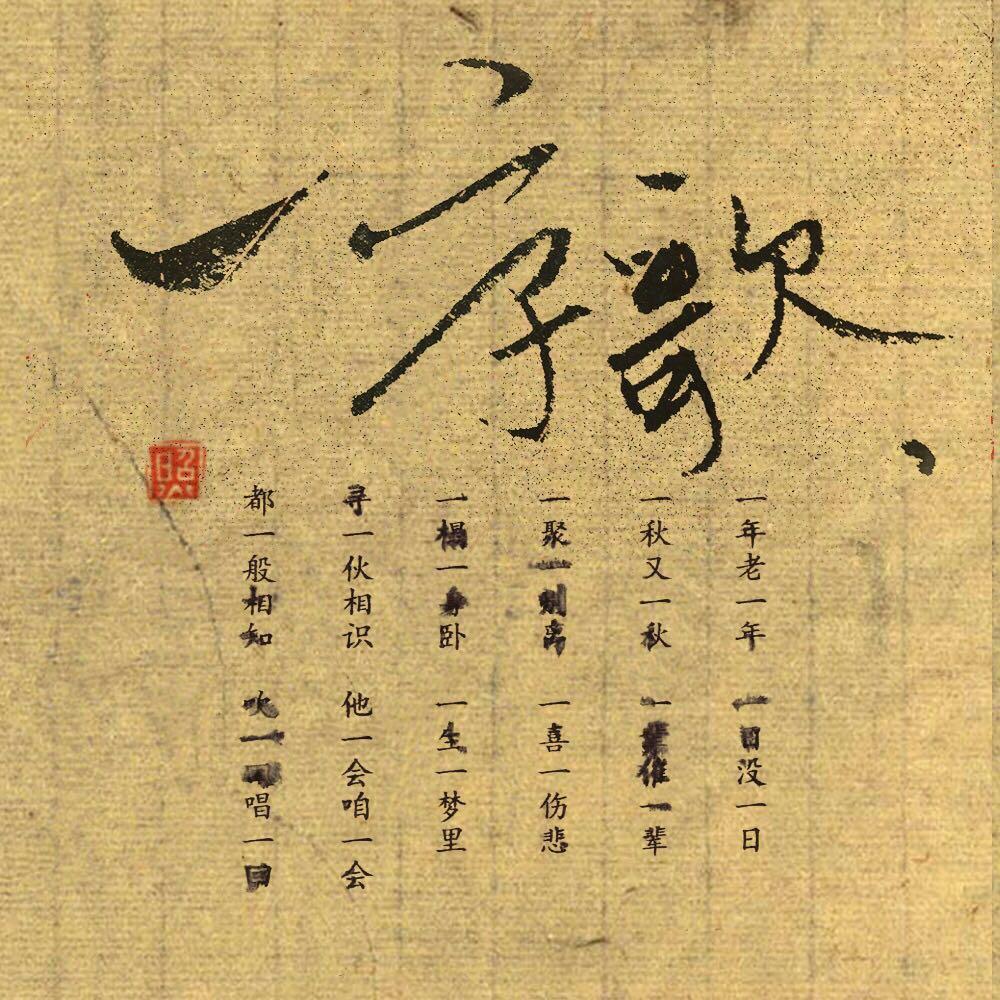 在近期大热的《经典咏流传》中,赵照以一首经典作品《声律启蒙》艳惊