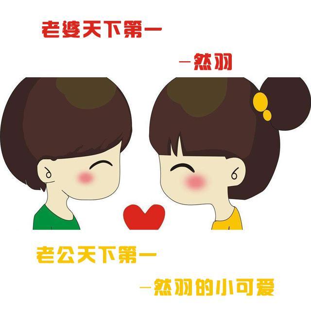 老公天下第一(cover 李哈哈) - 然羽/然羽的小可爱