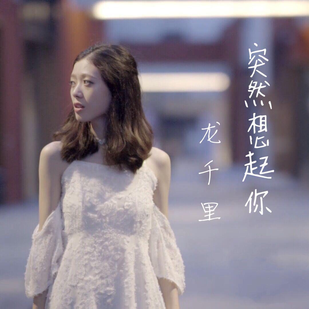 【复乐班】突然想起你(cover:萧亚轩)
