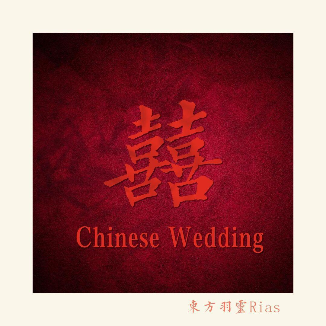 囍(chinese+wedding)