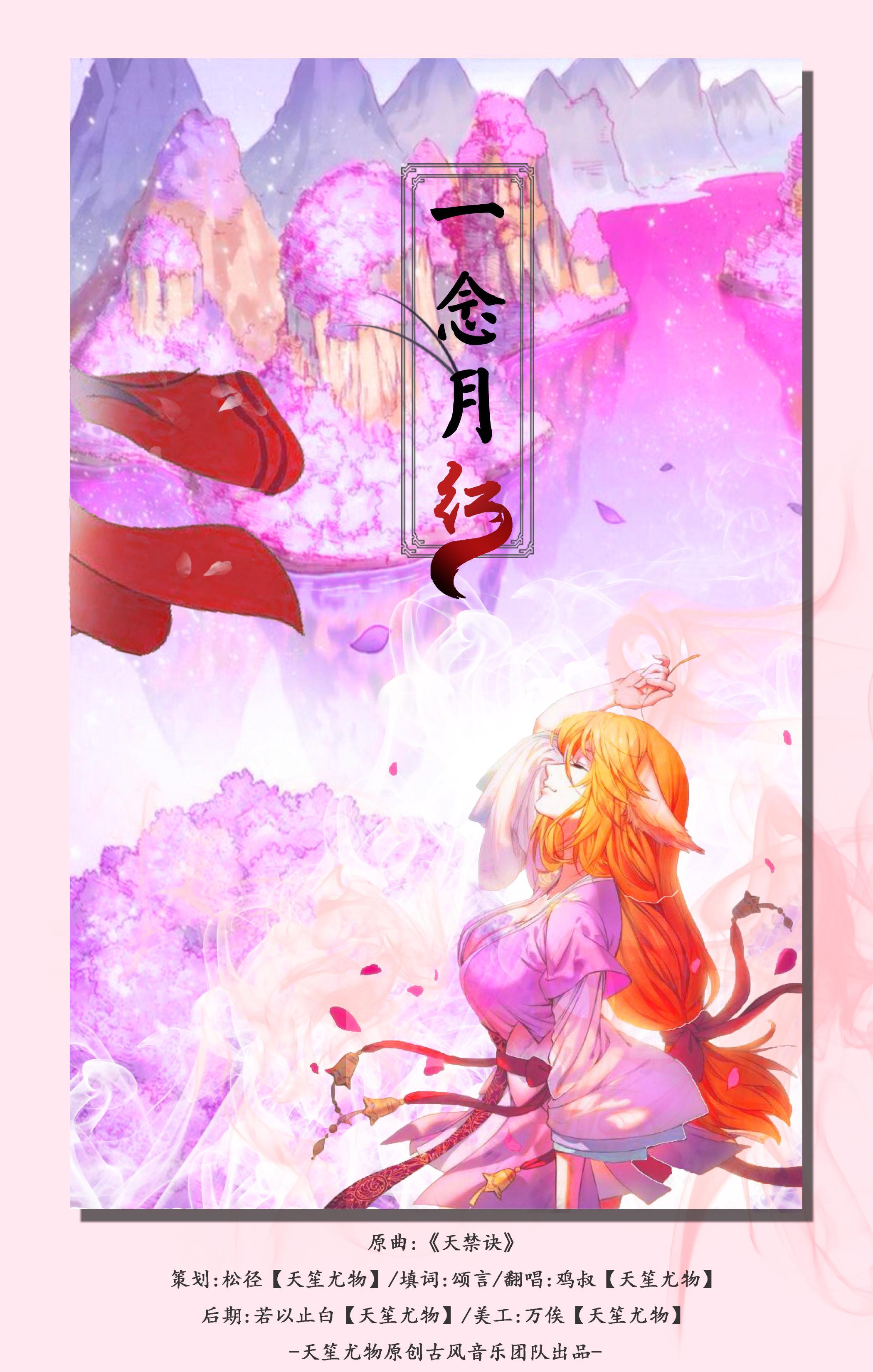 狐妖小红娘·《一念月红》——记东方月初x涂山红红