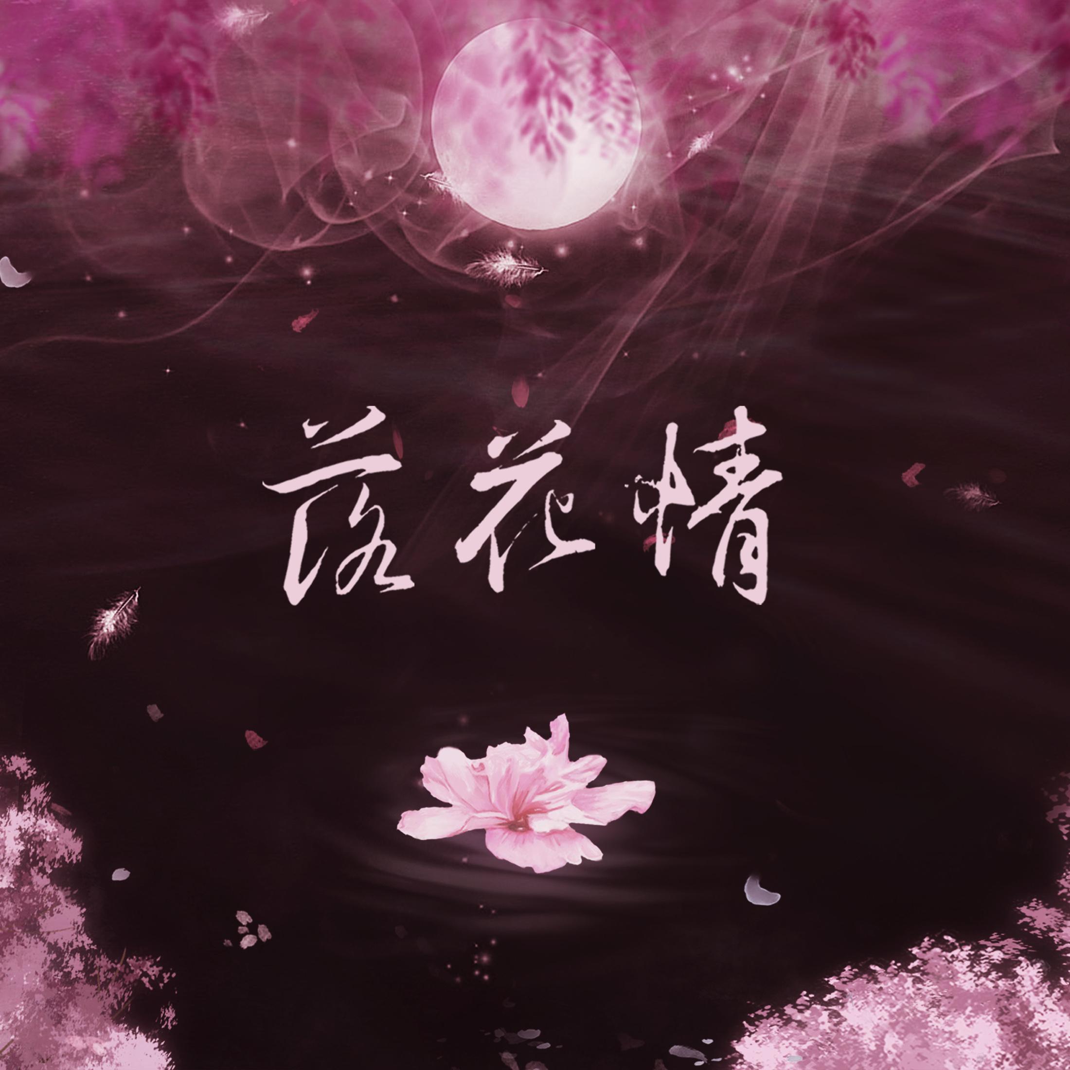 落花情(cover:0)