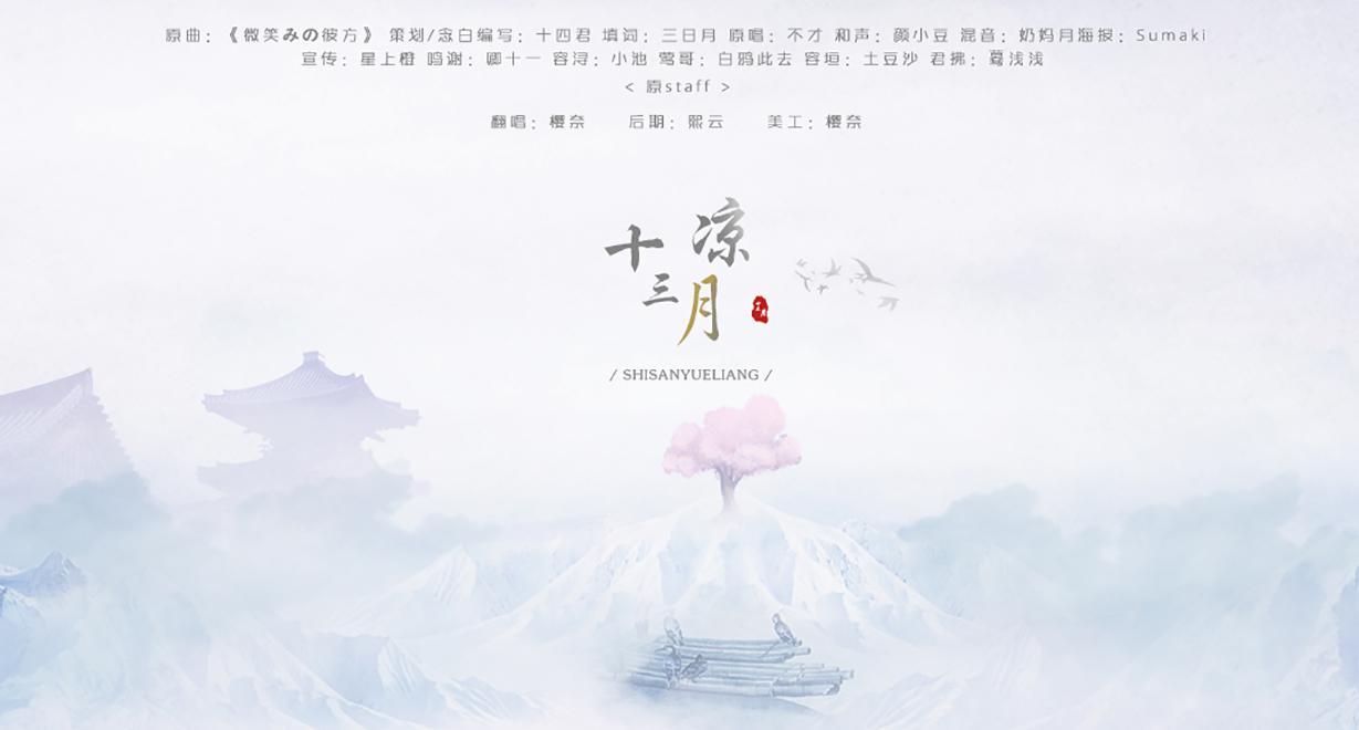 【纯歌版】十三月凉(cover:不才)