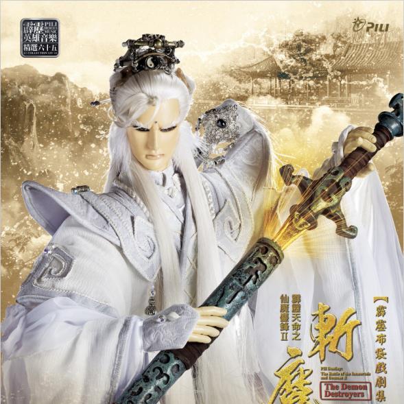 霹雳天命之仙魔鏖锋Ⅱ斩魔录 剧集原声带(二)