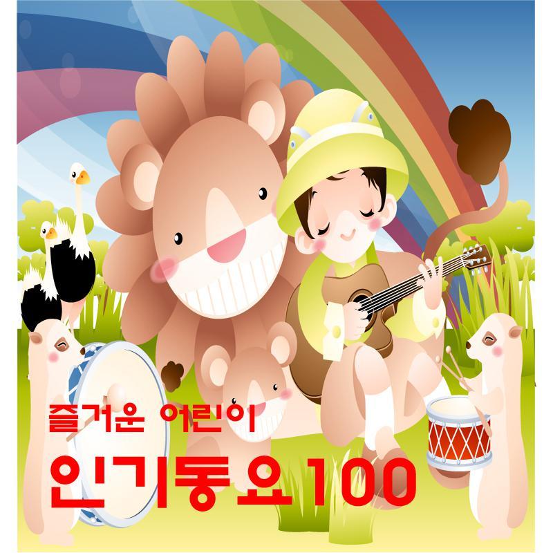 (快乐的儿童热门歌曲100) 包含这首歌的歌单 相似歌曲 网易云音乐多