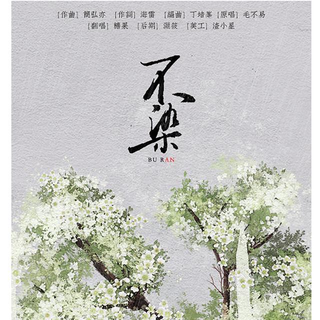 不染【《香蜜沉沉烬如霜》主题曲】(cover:毛不易)