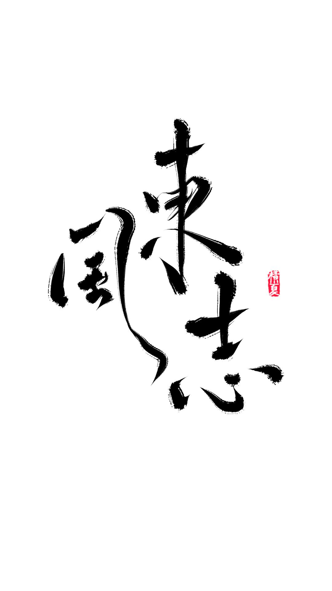 求东风志竖笛简谱图片