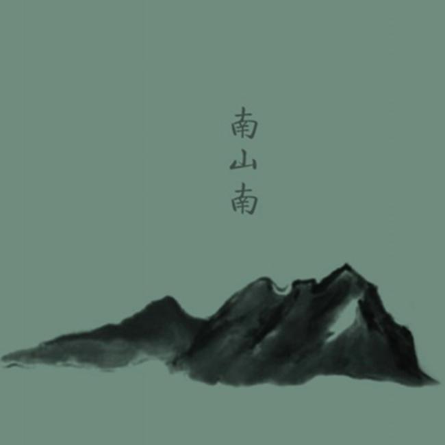 南山南(排骨教主翻唱) - 排骨教主 - 网易云音乐