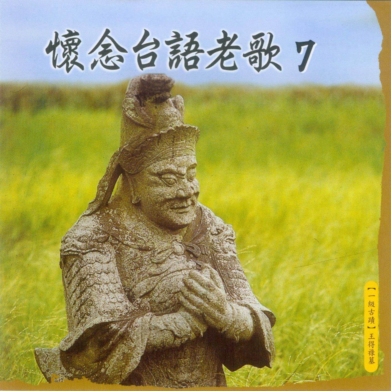 怀念台语老歌7