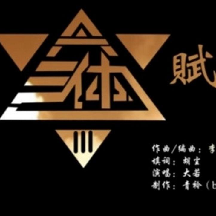 三体logo矢量图