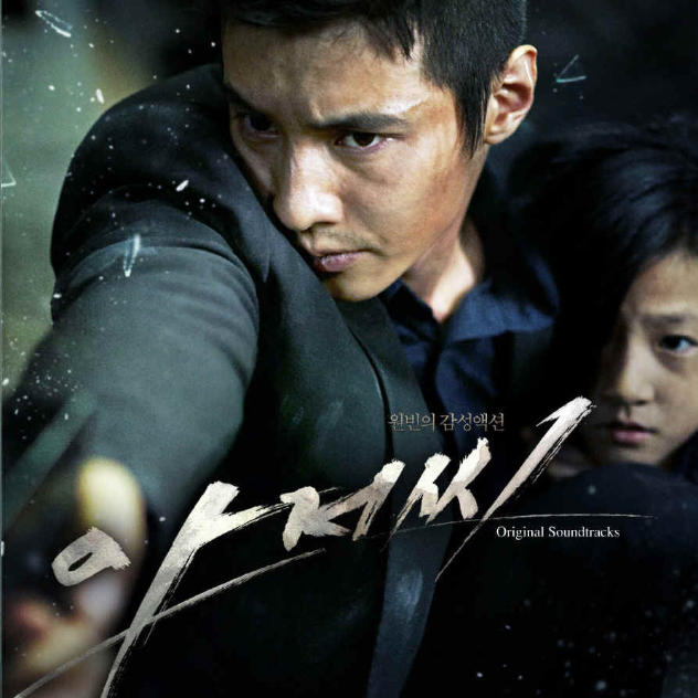 In Tae Sik s Memory