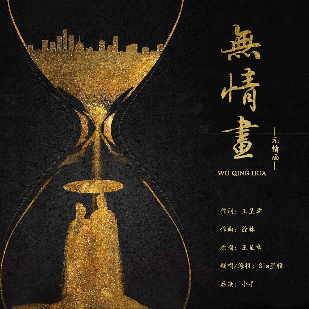 无情画(cover:王呈章)
