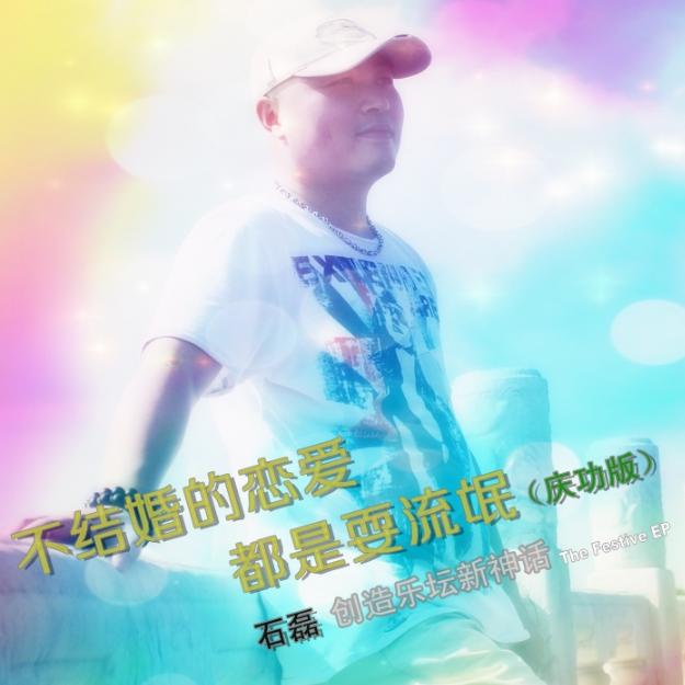 爱情hold不住(伴奏) - instrumental