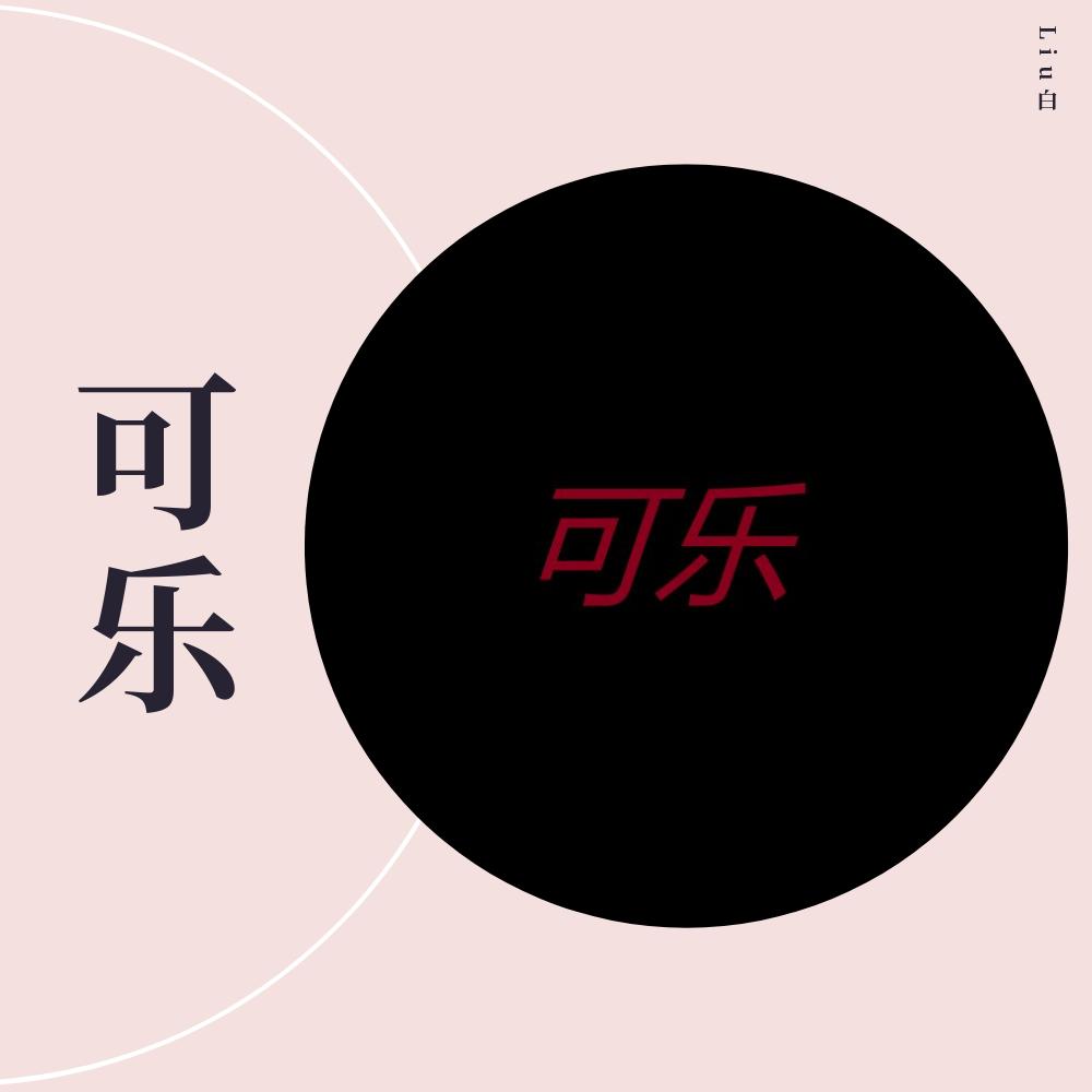 可乐(cover:赵紫骅)