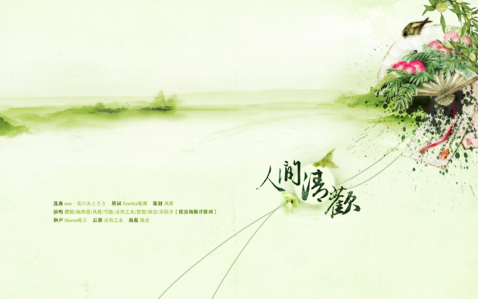 人间清欢(cover:sharon暖玉)