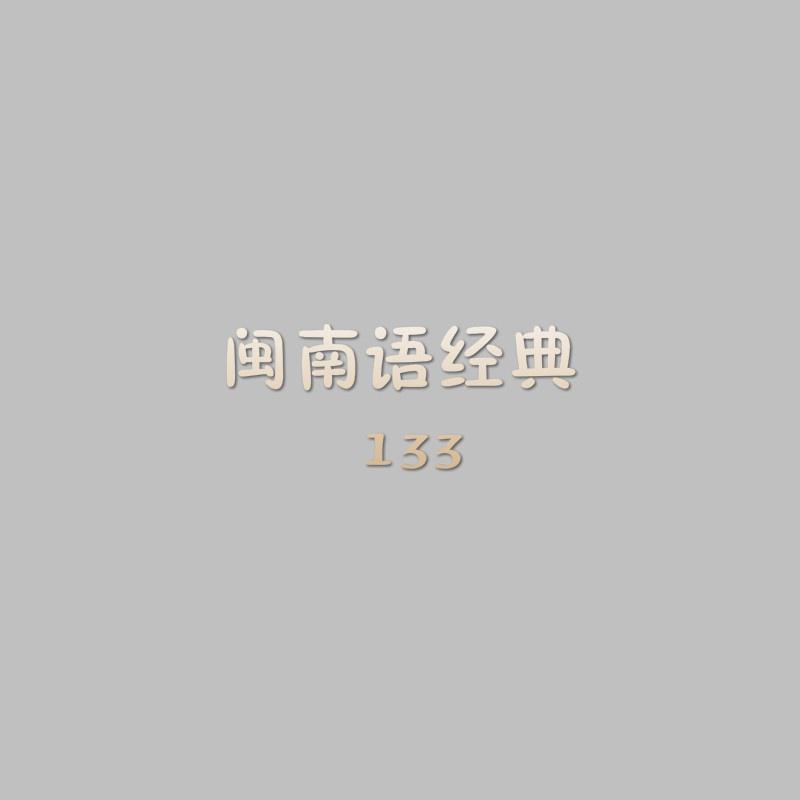闽南语经典133