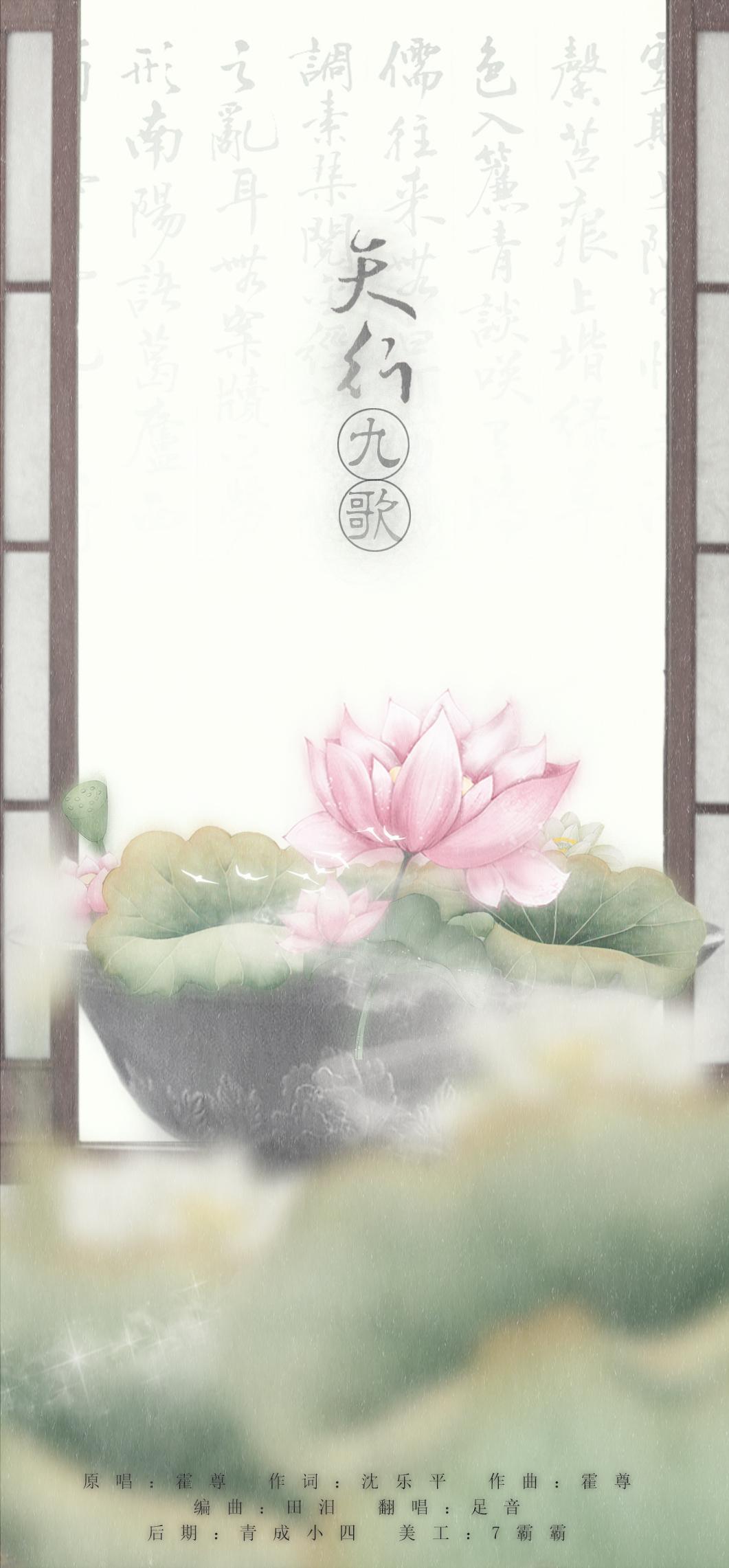 天行九歌 Cover 霍尊