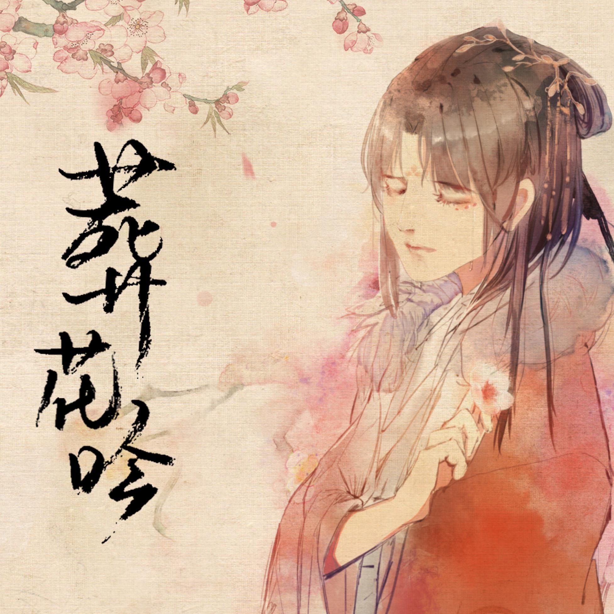 葬花吟(青春红楼梦中曲) - 双笙 - 单曲 - 网易云音乐