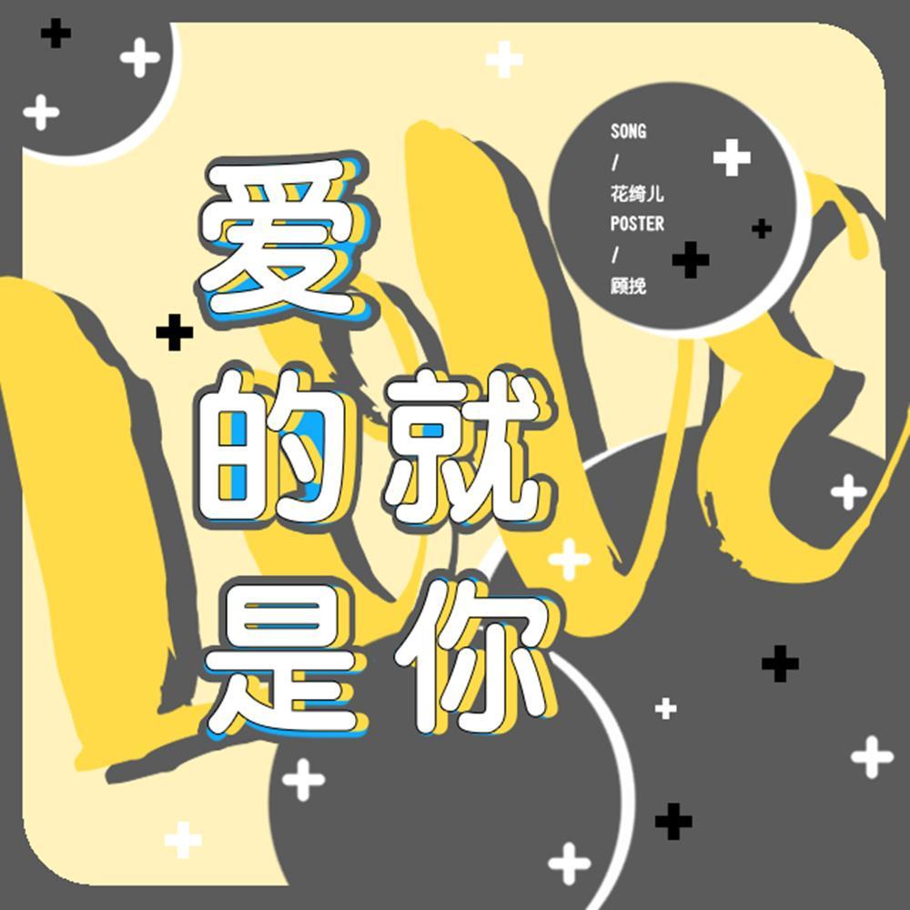 爱的就是你(cover 刘佳)