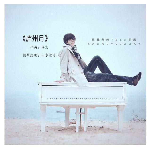 钢琴曲 庐州月 许嵩