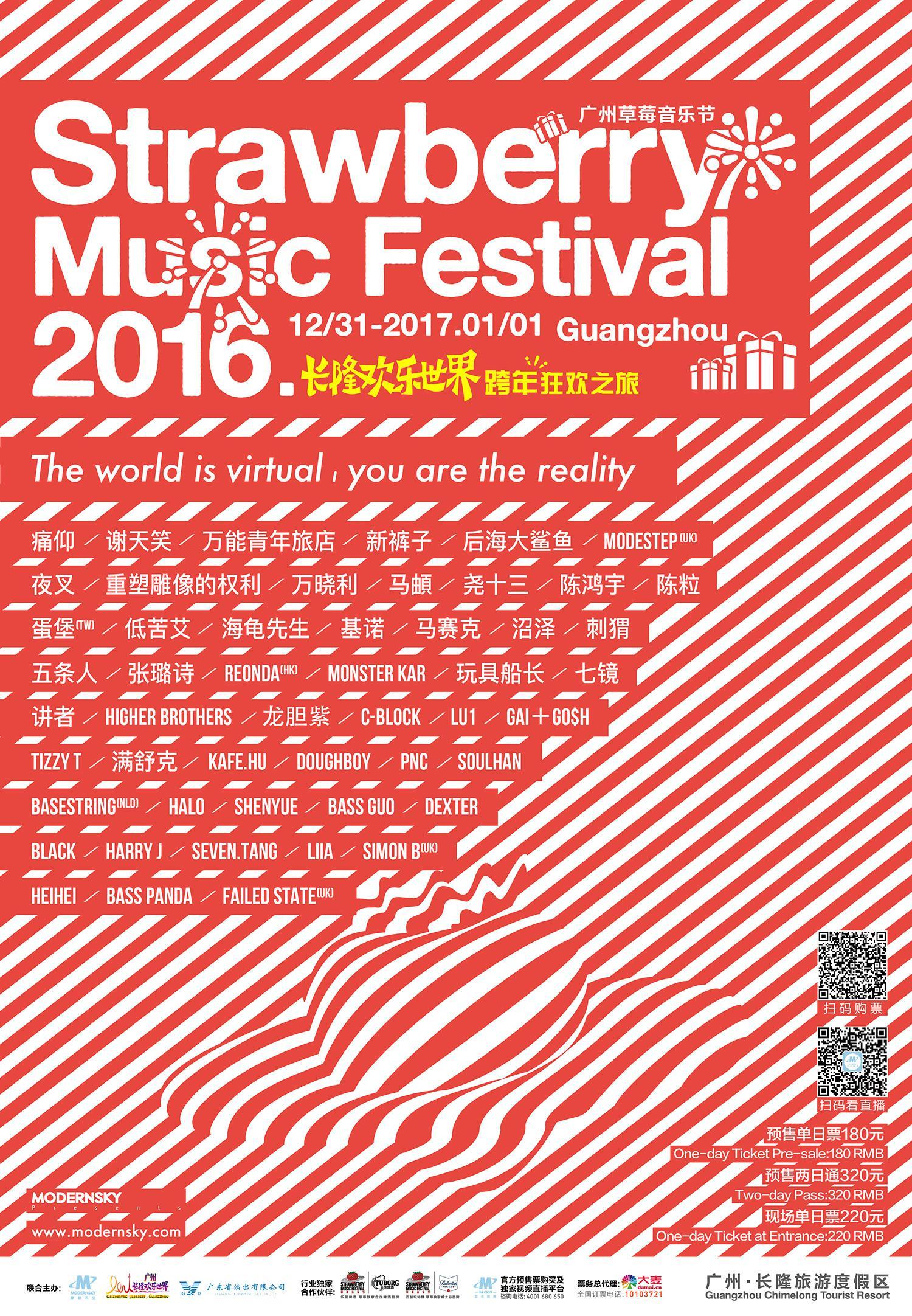 2016年广州草莓音乐节海报