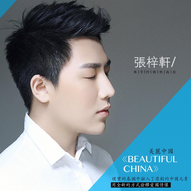 (instrumental version) 歌手:张梓轩 所属专辑:美丽中国 相似歌曲