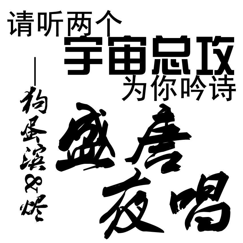 盛唐夜唱(cover ediq)
