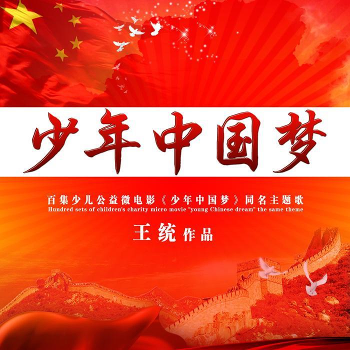 少年中国梦 (通俗版)(百集少儿公益微电影《少年中国)