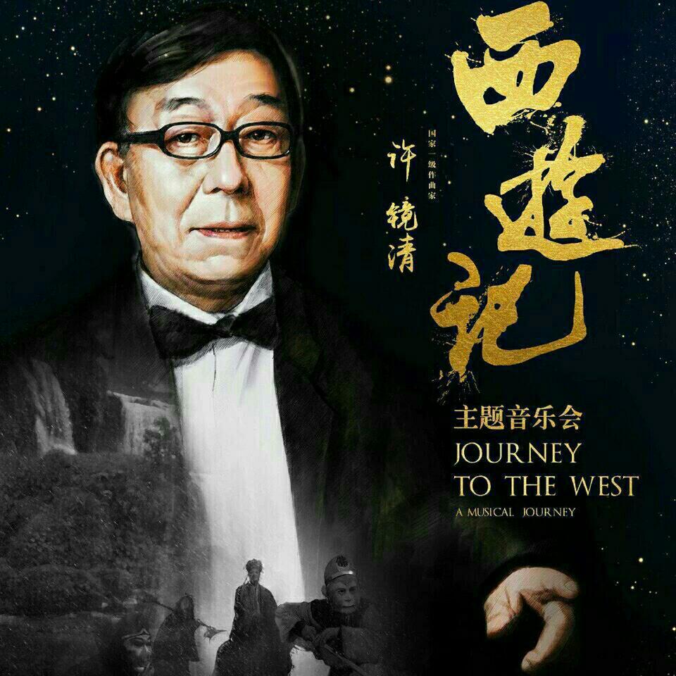 《西游记·主题音乐会》之《序曲·云宫讯音》(现场版)