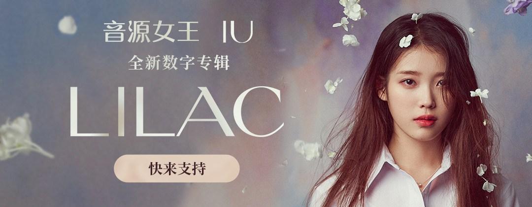 IU新歌LILAC 高清MV