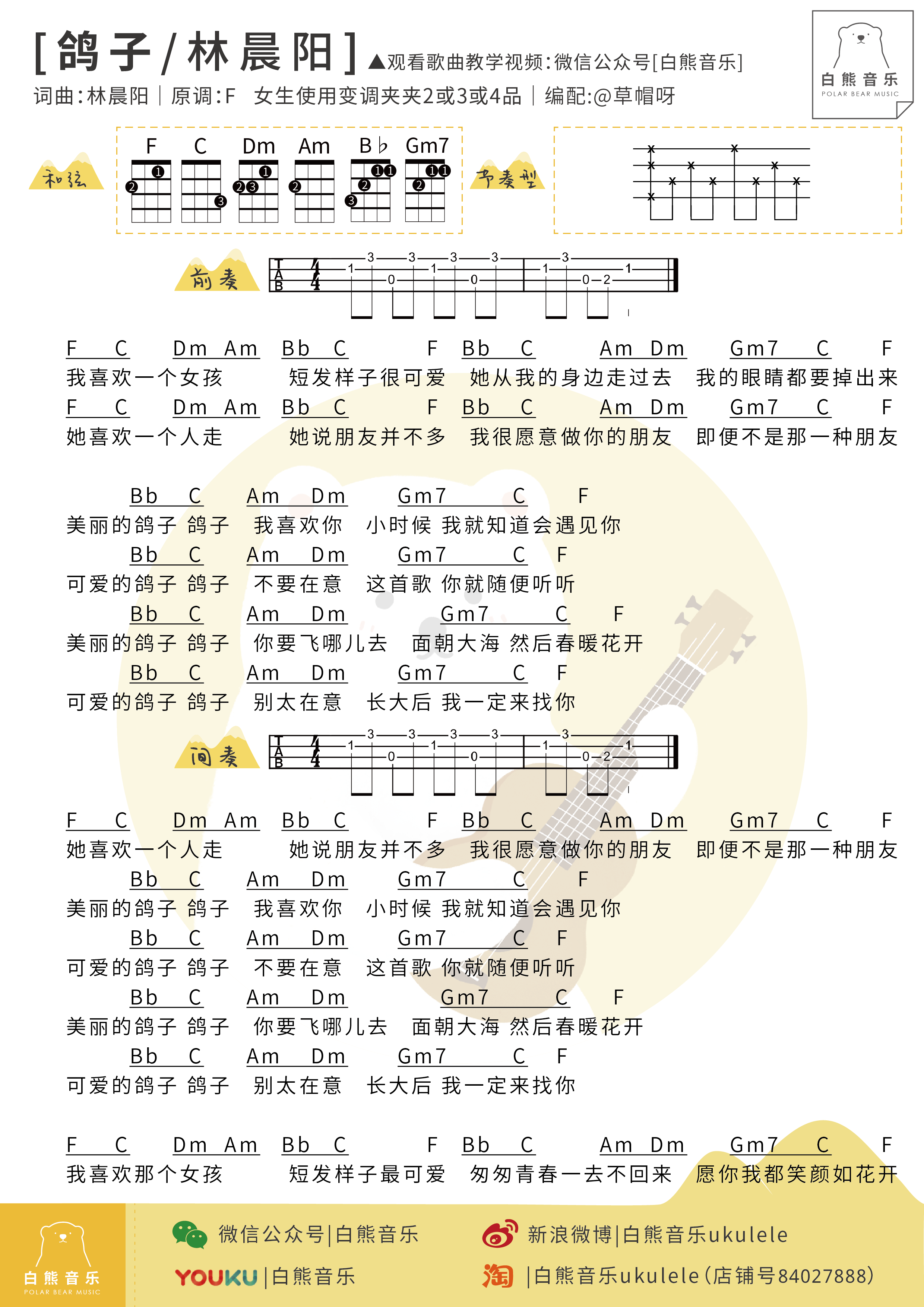 〈鸽子〉林晨阳&徐秉龙 / 尤克里里弹唱谱&教学