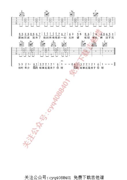 吉他谱:纸短情长(简易版)