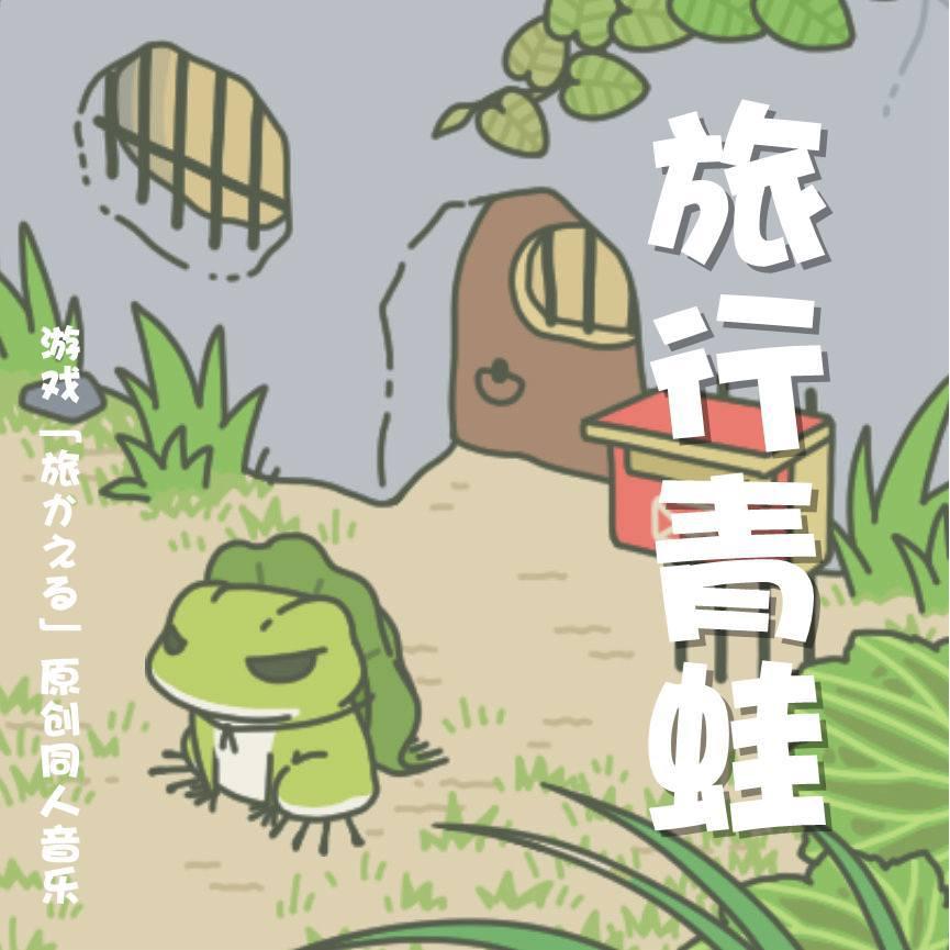 旅行青蛙(伴奏)
