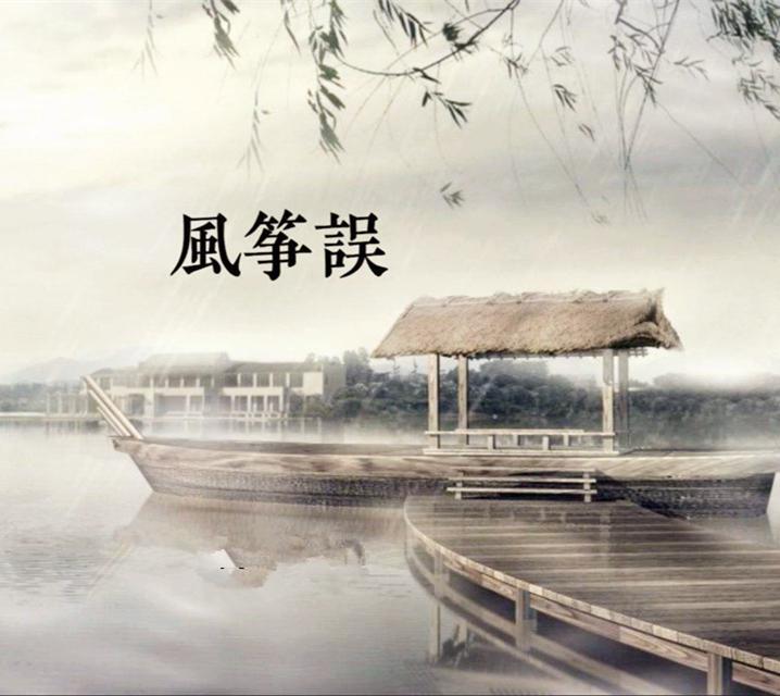 风筝误 笛子(cover:刘柯矣)