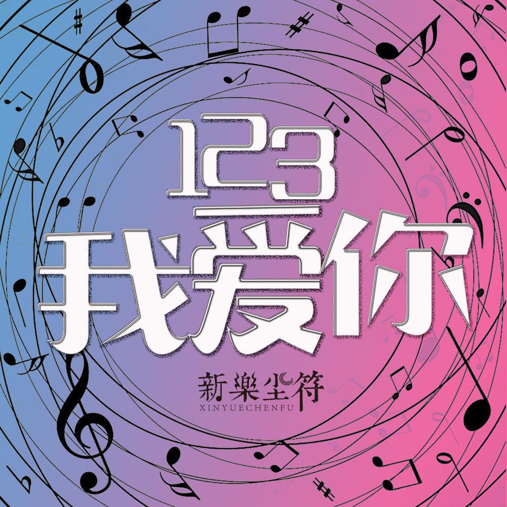 123我爱你(Cover 贺子玲) - 李舒煜 - 单曲 - 网易
