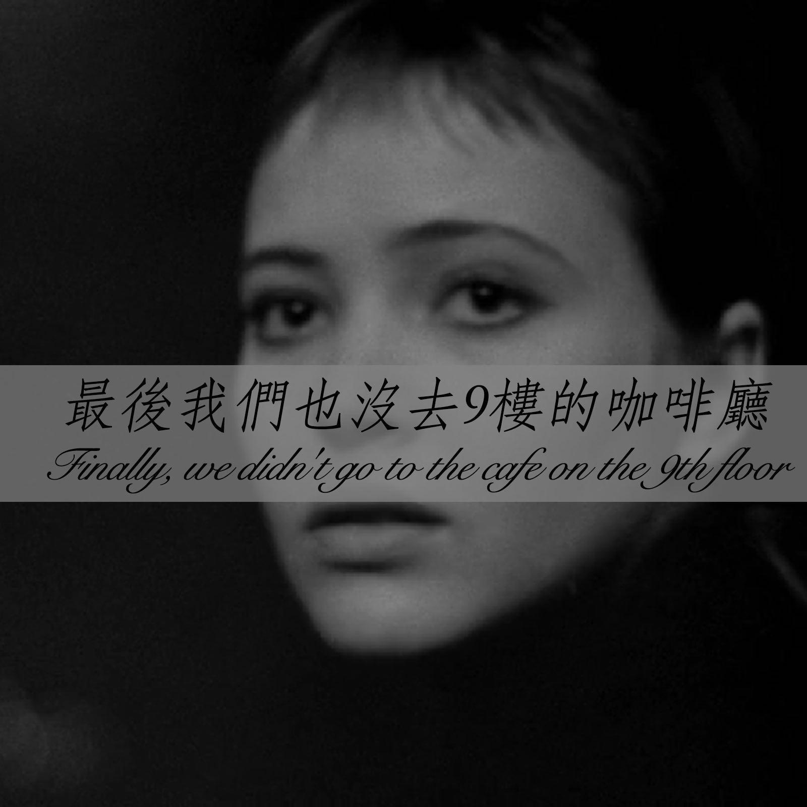 龙须巷(cover:余柏言)图片