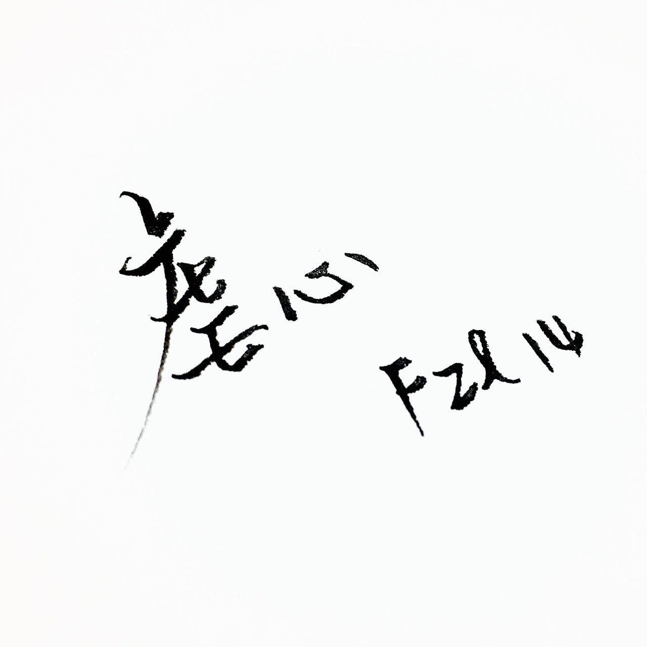 虐心(cover 徐良 / 孙羽幽)